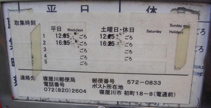 ポスト写真 : 大阪電気通信大学前取集時刻 : 大阪電気通信大学前 : 大阪府寝屋川市初町18-8