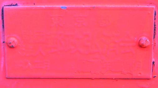 ポスト写真 : 大阪電気通信大学前銘板 : 大阪電気通信大学前 : 大阪府寝屋川市初町18-8