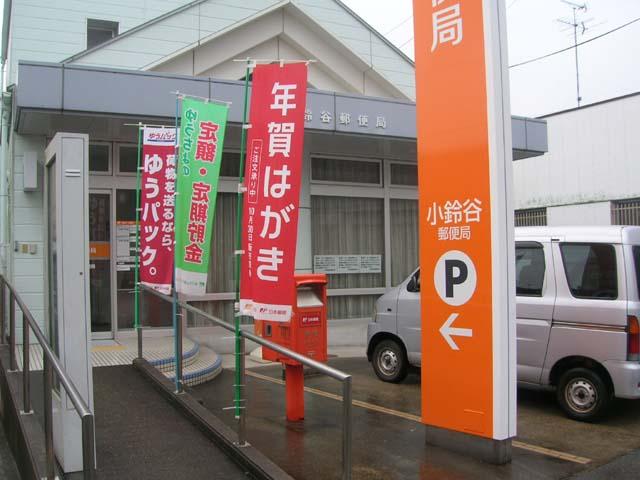 ポスト写真 :  : 小鈴谷郵便局の前 : 愛知県常滑市小鈴谷梶田73-1