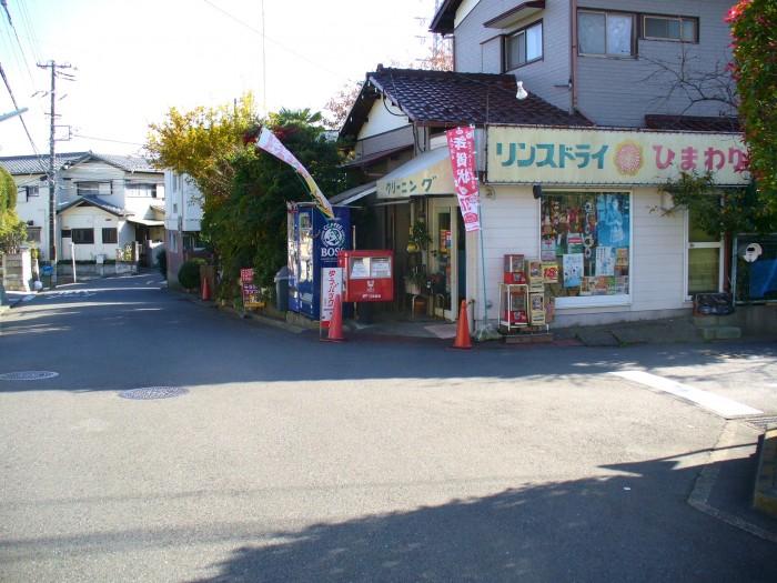 ポスト写真 :  : クリーニング店の前 : 神奈川県横浜市戸塚区戸塚町2029
