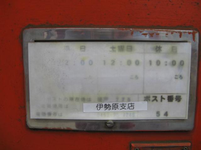 ポスト写真 :  : 美容室ベル前 : 神奈川県伊勢原市板戸775