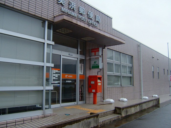 ポスト写真 : 美浜郵便局1 : 美浜郵便局の前 : 福井県三方郡美浜町郷市23-12