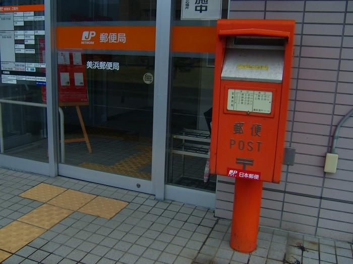ポスト写真 : 美浜郵便局2 : 美浜郵便局の前 : 福井県三方郡美浜町郷市23-12