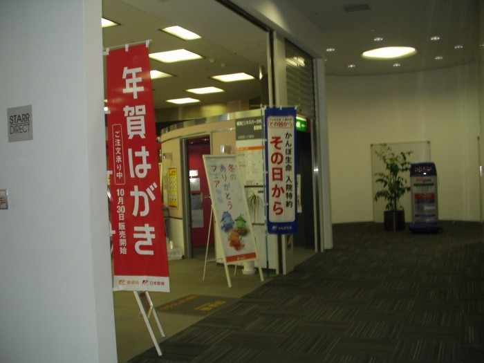 郵便局写真 : 20(局) : 横浜ビジネスパーク内郵便局 : 神奈川県横浜市保土ケ谷区神戸町134
