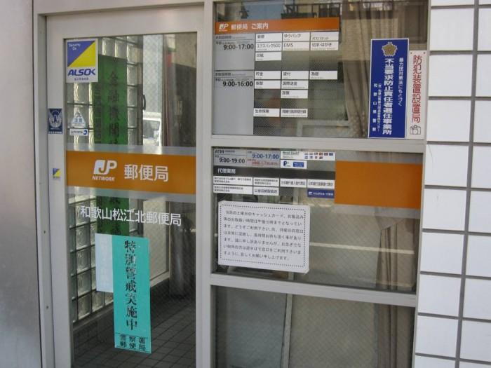 郵便局写真 :  : 和歌山松江北郵便局 : 和歌山県和歌山市松江北二丁目18-21