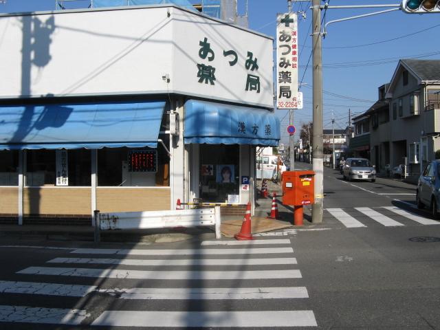 ポスト写真 :  : 平塚市中里 あつみ薬局前 : 神奈川県平塚市中里4