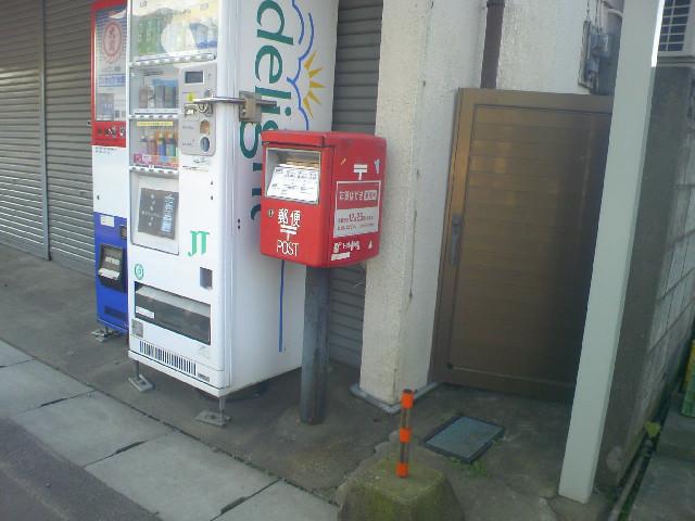ポスト写真 :  : 荒井商店 : 茨城県神栖市息栖2508