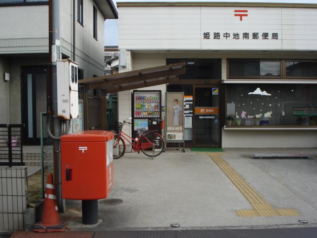ポスト写真 : 2008.12.27撮影 : 姫路中地南郵便局の前 : 兵庫県姫路市飾磨区構五丁目