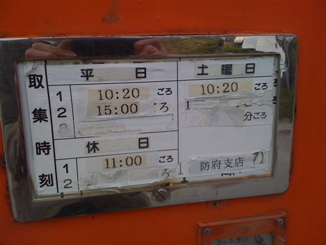 ポスト写真 :  : 防府中関郵便局の前 : 山口県防府市田島2620