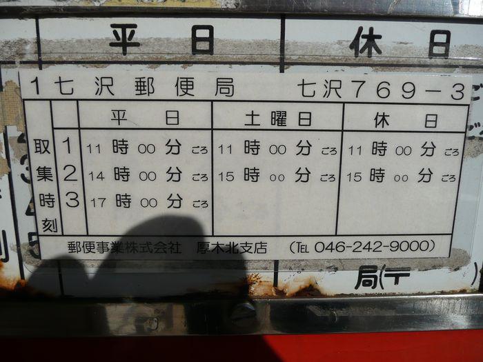 ポスト写真 :  : 七沢郵便局の前 : 神奈川県厚木市七沢796-3
