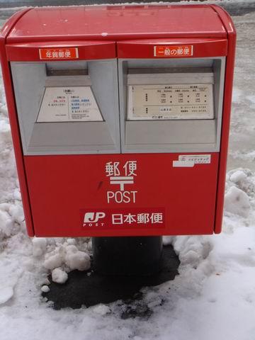 ポスト写真 : 札幌南五条郵便局前A : 札幌南五条郵便局の前 : 北海道札幌市中央区南五条西六丁目