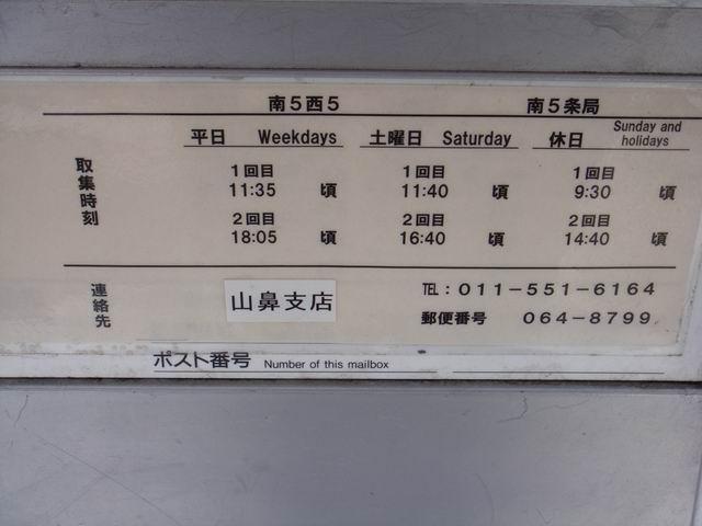 ポスト写真 : 札幌南五条郵便局前B : 札幌南五条郵便局の前 : 北海道札幌市中央区南五条西六丁目