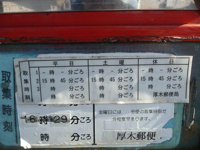 ポスト写真 :  : 笹兆ストアー前 : 神奈川県厚木市長谷