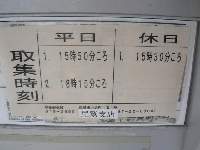 ポスト写真 :  : 尾鷲駅前郵便局の前 : 三重県尾鷲市野地町10-1