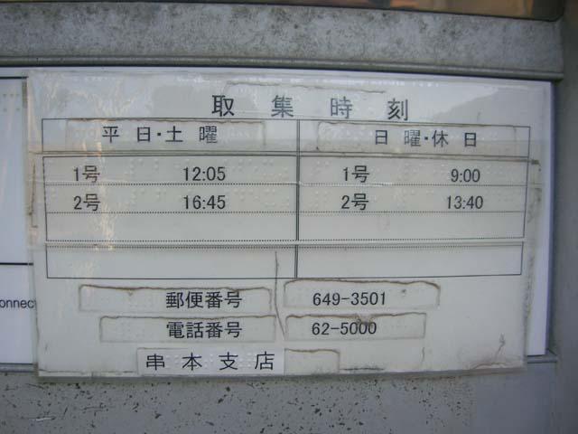 ポスト写真 :  : 出雲郵便局の前 : 和歌山県東牟婁郡串本町出雲214