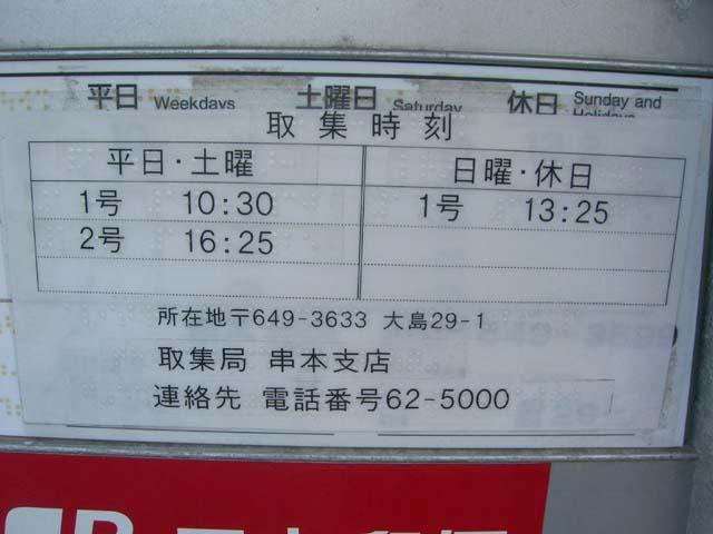 ポスト写真 :  : 大島郵便局の前 : 和歌山県東牟婁郡串本町大島29-1