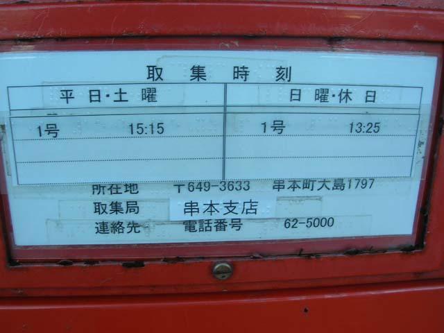 ポスト写真 :  : 和歌山東漁協 大島支所前 : 和歌山県東牟婁郡串本町大島2214