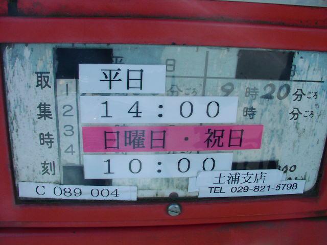 撤去ポスト写真 : 市村酒店むかい : 市村酒店むかい : 茨城県かすみがうら市戸崎788