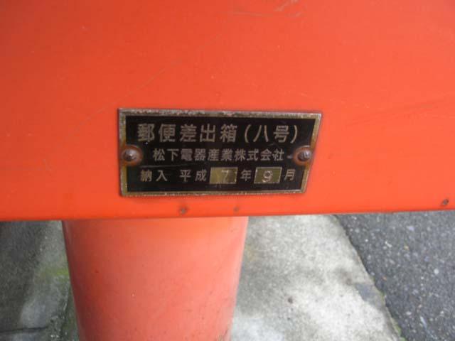 ポスト写真 :  : 中村商店横 : 愛知県名古屋市南区元柴田東町二丁目