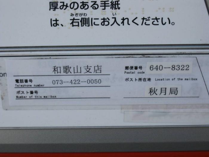 ポスト写真 : 和歌山秋月郵便局前POST3 : 和歌山秋月郵便局の前 : 和歌山県和歌山市秋月434-2
