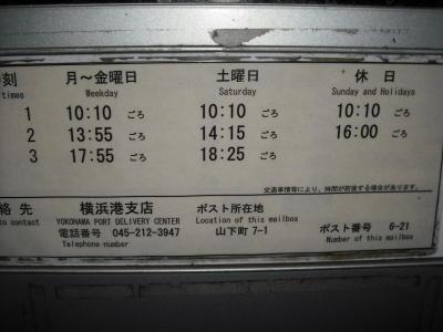 ポスト写真 : 旧英国七番館前2(2009/01/11) : 中区山下町 旧英国七番館前 : 神奈川県横浜市中区山下町7-1