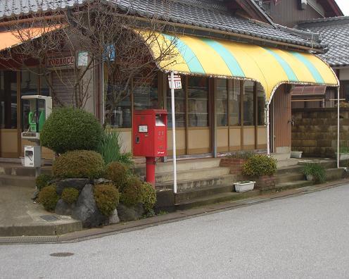 ポスト写真 :  : 小林酒店前 : 滋賀県長浜市新旭町152