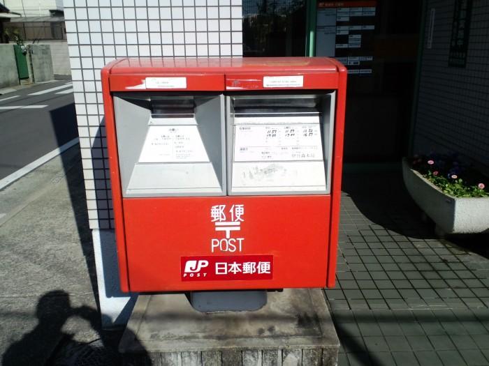 ポスト写真 : 伊丹森本郵便局の前 : 伊丹森本郵便局の前 : 兵庫県伊丹市森本三丁目53