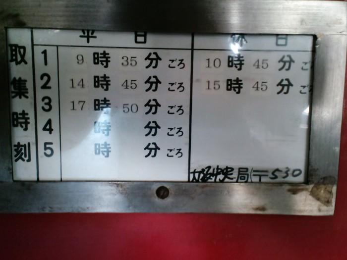 ポスト写真 : リーガロイヤルホテル(大阪)(2009/1/28現在) : リーガロイヤルホテル(大阪) : 大阪府大阪市北区中之島五丁目3-68