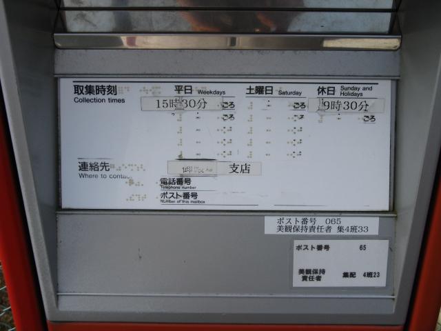 ポスト写真 :  : 神山郵便局の前 : 静岡県御殿場市神山1689-22