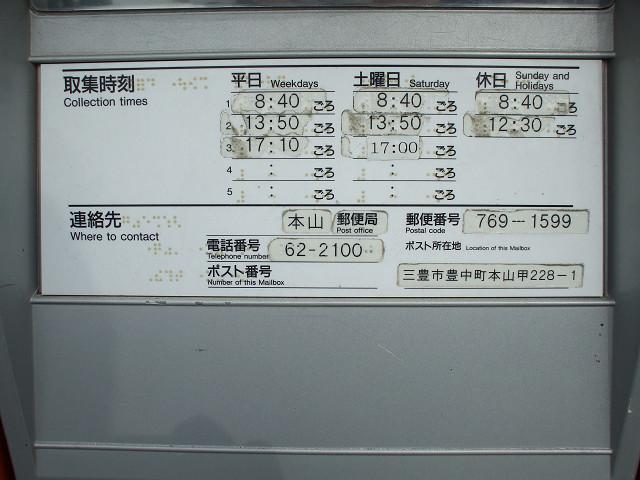 ポスト写真 : 本山郵便局の前 : 本山郵便局の前 : 香川県三豊市豊中町本山甲228-1