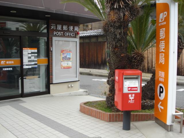 ポスト写真 : 2009.02.22撮影 : 苅屋郵便局の前 : 兵庫県たつの市御津町苅屋641