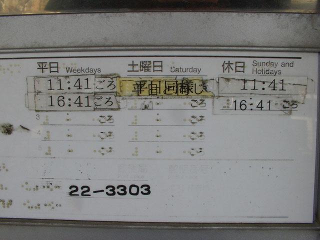 ポスト写真 : 由良郵便局前3(2009/03/07) : 由良郵便局の前 : 京都府宮津市由良