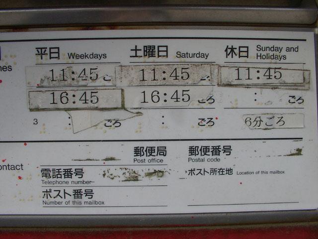 ポスト写真 : 由良脇公民館前3(2009/03/07) : 脇公民館前 : 京都府宮津市由良