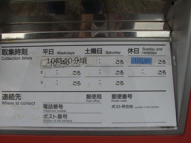 ポスト写真 : 下石浦公民館前3(2009/03/07) : 下石浦公民館前 : 京都府宮津市石浦