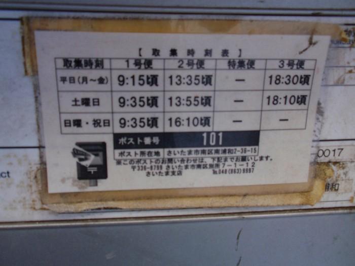ポスト写真 : 南浦和駅東側 : 南浦和駅東側 : 埼玉県さいたま市南区南浦和二丁目36-15