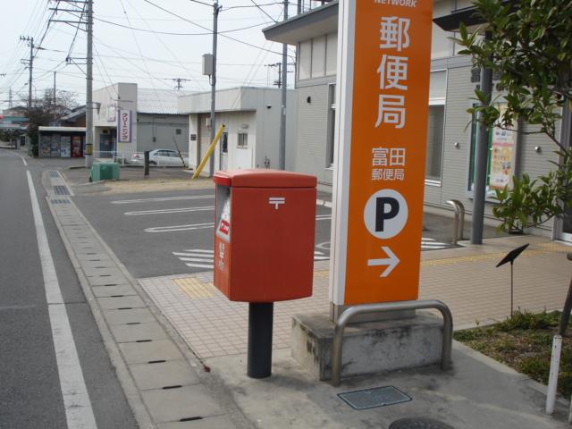 ポスト写真 : 2009.03.28撮影 : 富田郵便局の前 : 香川県さぬき市大川町富田西2592-5