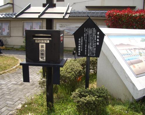 ポスト写真 : ポケットパーク1 (書状集箱) : 愛知川宿のポケットパーク内 : 滋賀県愛知郡愛荘町愛知川1731