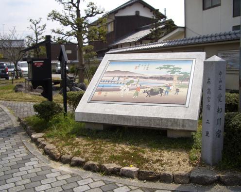 ポスト写真 : ポケットパーク2 : 愛知川宿のポケットパーク内 : 滋賀県愛知郡愛荘町愛知川1731