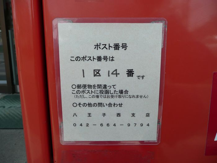 ポスト写真 :  : 八王子長房郵便局の前 : 東京都八王子市長房町588