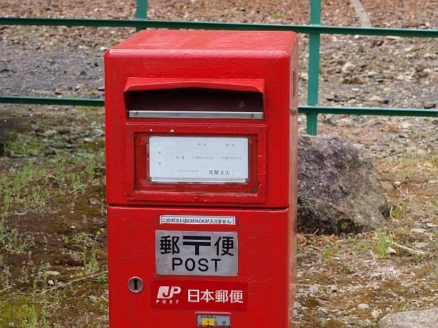 ポスト写真 :  : JR九鬼駅前 : 三重県尾鷲市九鬼町801-2