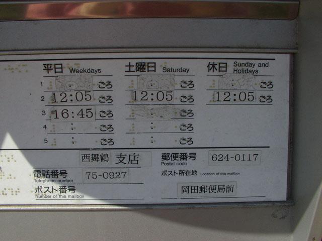 ポスト写真 : 岡田郵便局前3(2009/04/11) : 岡田郵便局の前 : 京都府舞鶴市岡田由里17-5