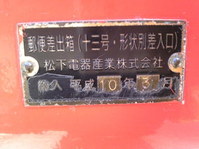 ポスト写真 : 札幌南五条郵便局の前 銘板 : 札幌南五条郵便局の前 : 北海道札幌市中央区南五条西六丁目