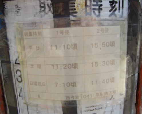 ポスト写真 : 取集時刻(2009/4/18現在) : クリーニングデイリー前 : 滋賀県彦根市西今町1041
