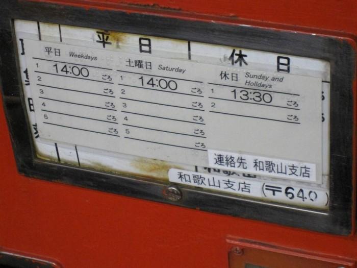 ポスト写真 : 中村酒店前ポスト2 : 中村酒店前 : 和歌山県和歌山市土入284-6