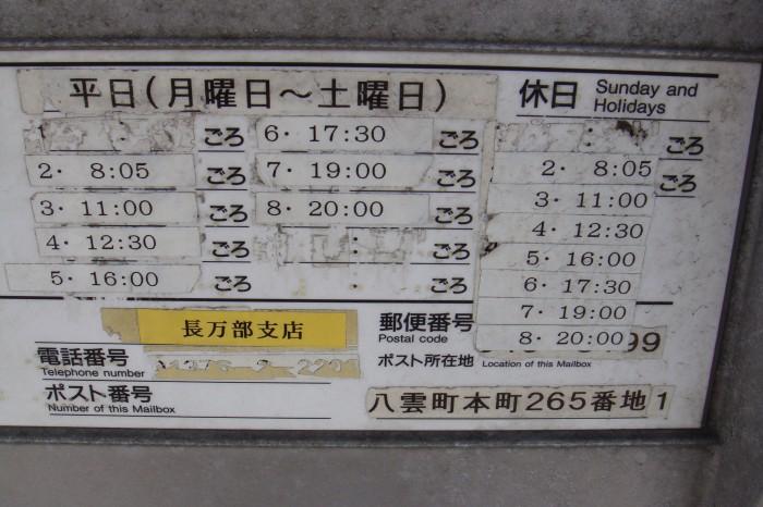 ポスト写真 : 八雲郵便局の前C : 八雲郵便局の前 : 北海道二海郡八雲町本町265-1
