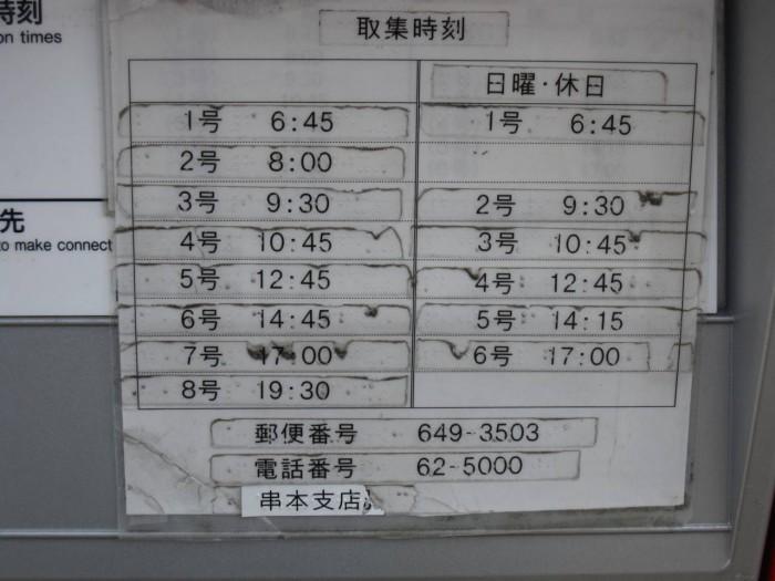ポスト写真 : 串本郵便局の前ポスト2 : 串本郵便局の前 : 和歌山県東牟婁郡串本町串本2377