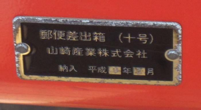 ポスト写真 : 串本郵便局の前ポスト3 : 串本郵便局の前 : 和歌山県東牟婁郡串本町串本2377