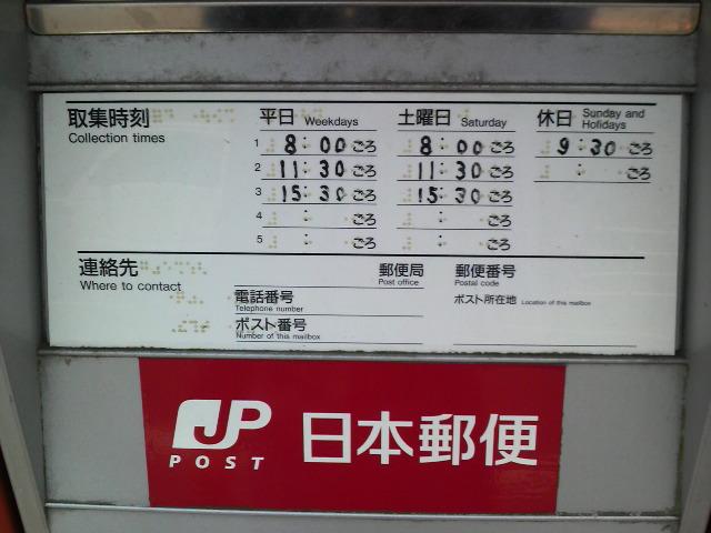 ポスト写真 :  : 切木郵便局の前 : 佐賀県唐津市肥前町切木乙464-1