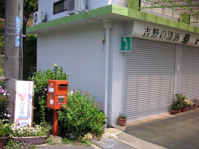 ポスト写真 :  : 中村酒店 : 三重県鳥羽市鳥羽五丁目8-5