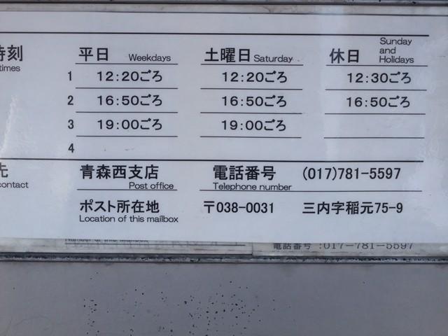 ポスト写真 :  : 青森三内郵便局の前 : 青森県青森市三内稲元75-9